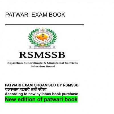 PATWARI EXAM BOOK