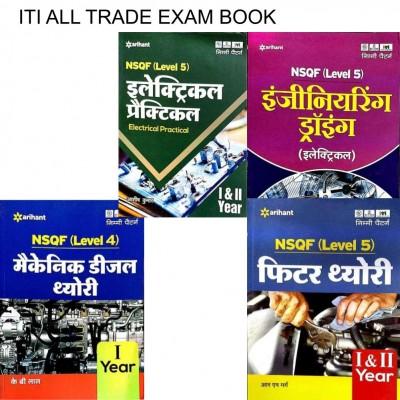 new edition iti book