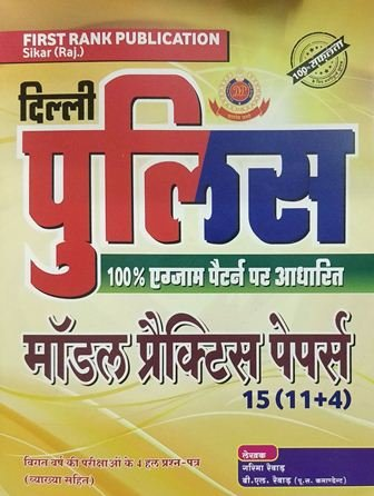 First Rank Delhi Police Model Practice Papers