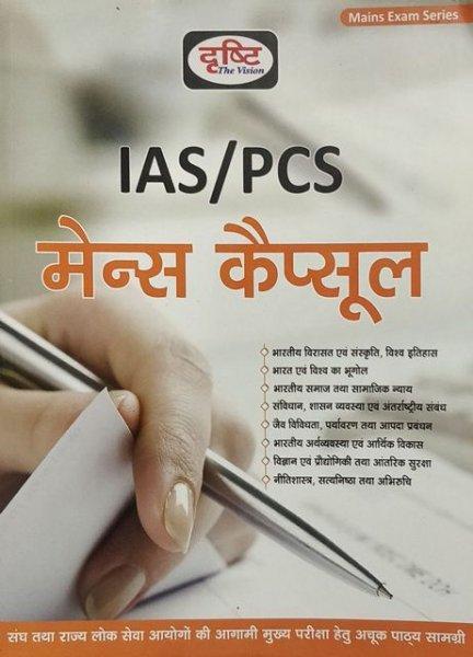 Dristhi IAS PCS Mains Capsule