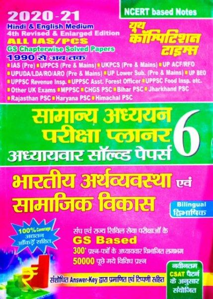 Youth Bhartiya Arthvyavastha Evam Samajik Vikas GS Planner 6