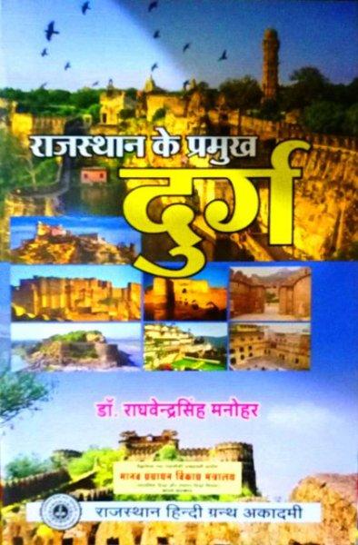 Rajasthan Ke Pramukh Durg