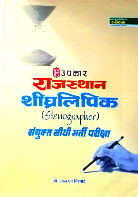 Rajasthan Shighralipik (Stenographer)