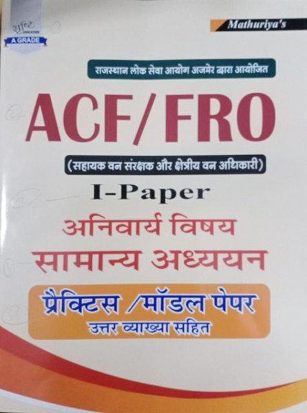 Srishti Education ACF / FRO 1 Paper Samanya Adhyan Practice Model Paper Uttar Vyakhya Sahit