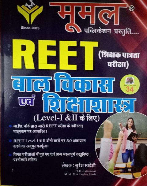 Moomal Reet Bal Vikas Evam Shiksha Shastra Level 1 & 2