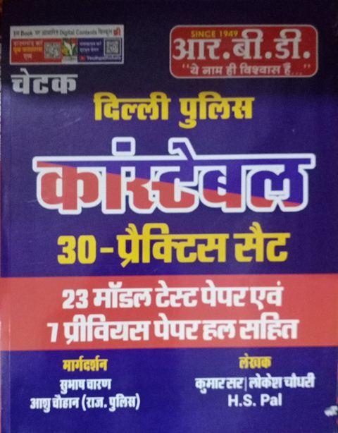 RBD Chetak Delhi Police Constable 30 Practice Set