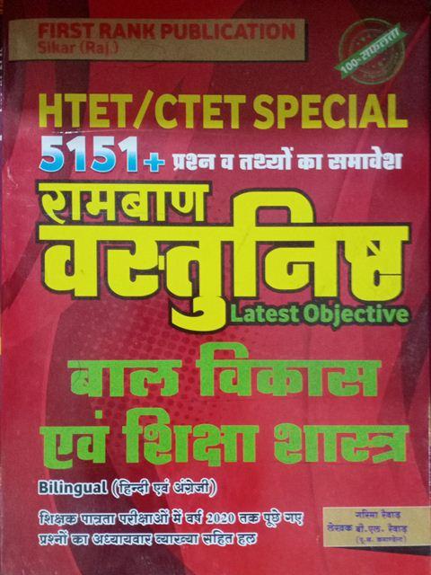 FIRST RANK HTET CTET SPECIAL Ramban Vastunisth Bal Vikas Evam Shiksha Shastra