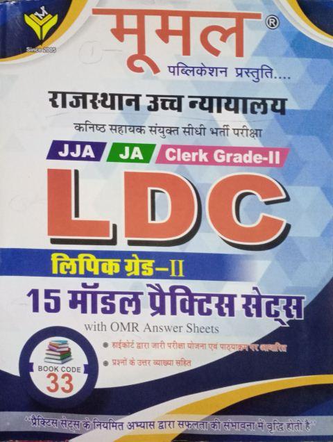 Moomal Rajasthan Ucch Nyayalaya LDC Lipik Grade 2 15 Model Practice Set