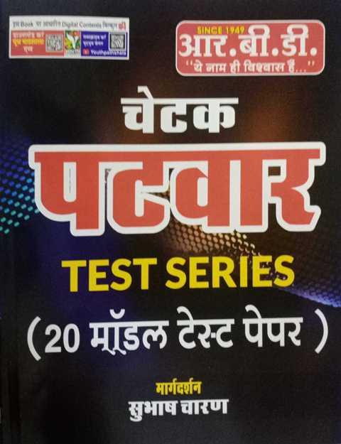 RBD CHETAK PATWAR TEST SERIES