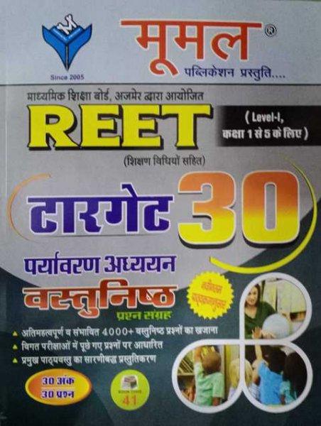Moomal Reet Target 30 Paryavaran Adhyayan Objective Level 1