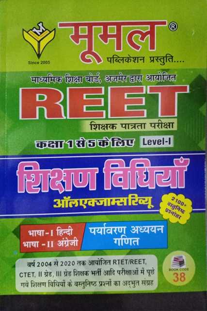 Moomal Reet Shikshan Vidhiyan Paryavaran Adhyayan Ganit Level 1