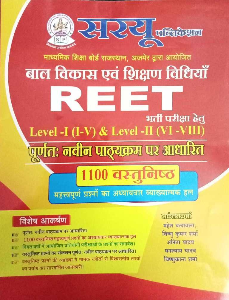 Saryu Reet Bal Vikas Evam Shikshan Vidhi Level 1 & Level 2 Objective 1100