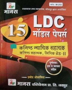 Manas LDC Kanisth Nyayik Sahayak Lipik Grade 2 Model Paper 15