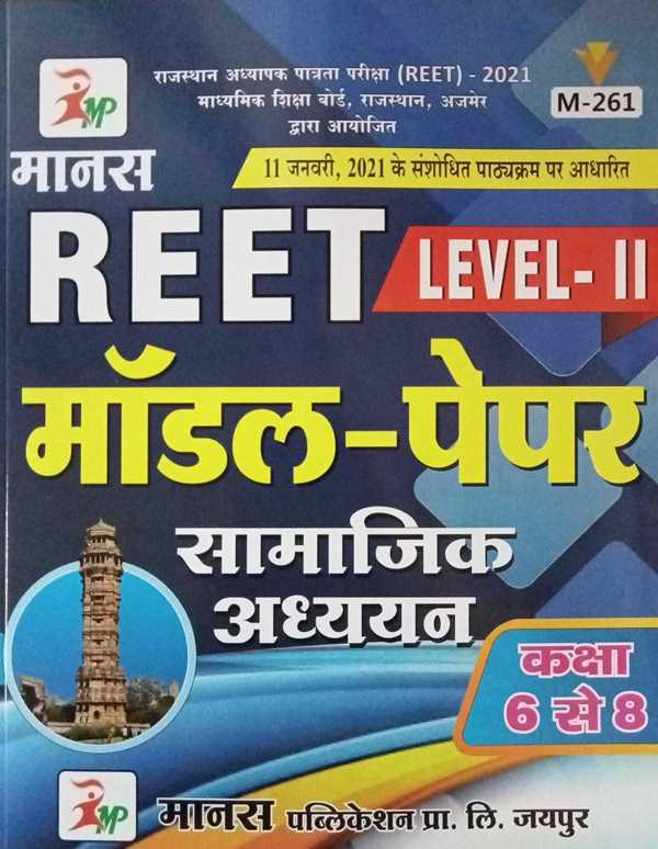 Manas Reet Level 2 Samajik Adhyan Class 6 to 8 Model Paper