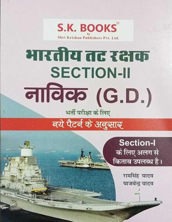 SK Bhartiya Tat Rakshak Navik G.D Section II (HIndi)