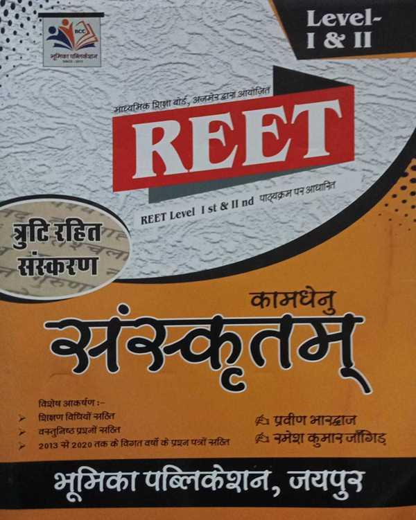 Bhumika Reet Kamdhenu Sanskrit Level I & II by Praveen Bhardwaj Ramesh Kumar Jangid