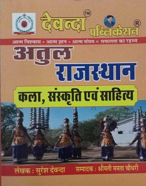 Devanda Atul Rajasthan Kala Sanskriti Evam Sahitya written by Suresh Devanda