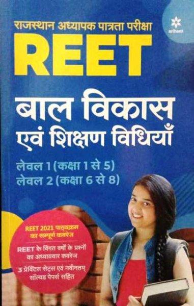Arihant Reet Bal Vikas Evam Shikshan Vidhiya Level 1 & 2