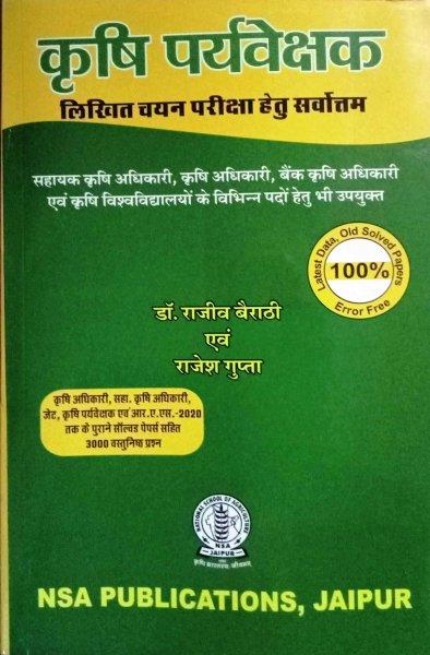 NSA Krishi Paryavekshak By Dr Rajiv Berath Rajesh Gupta