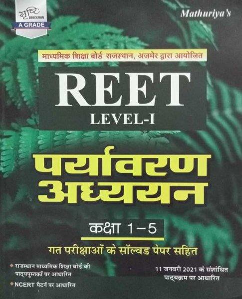 Mathuriya Reet Level I Paryavaran Adhyayan Class 1 to 5