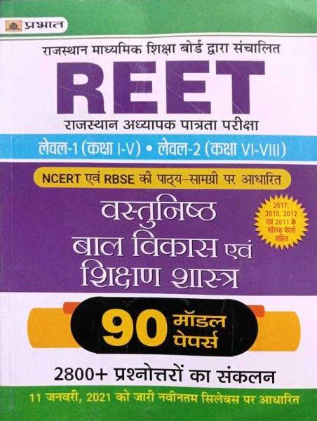 Prabhat Reet Level I & II Objective Bal Vikas Evam Shiksha Shastra 90 Model Papers