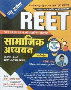 New Darpan Reet Samajik Adhyan Level II Objective 7400+ Mahendra Chanda