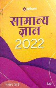 Arihant Samanya Gyan 2022 by Manohar Pandey (h)