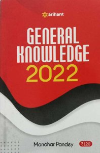 Arihant General Knowledge 2022 by Manohar Pandey