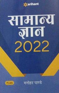 Arihant Samanya Gyan 2022 by Manohar Pandey