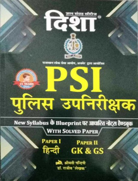 Disha PSI Police Upnirikshak Paper I Hindi Paper II Gk & Gs