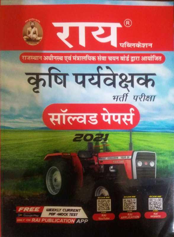 Rai Karshi Parvashak Bharti Pariksha By Navrang Rai