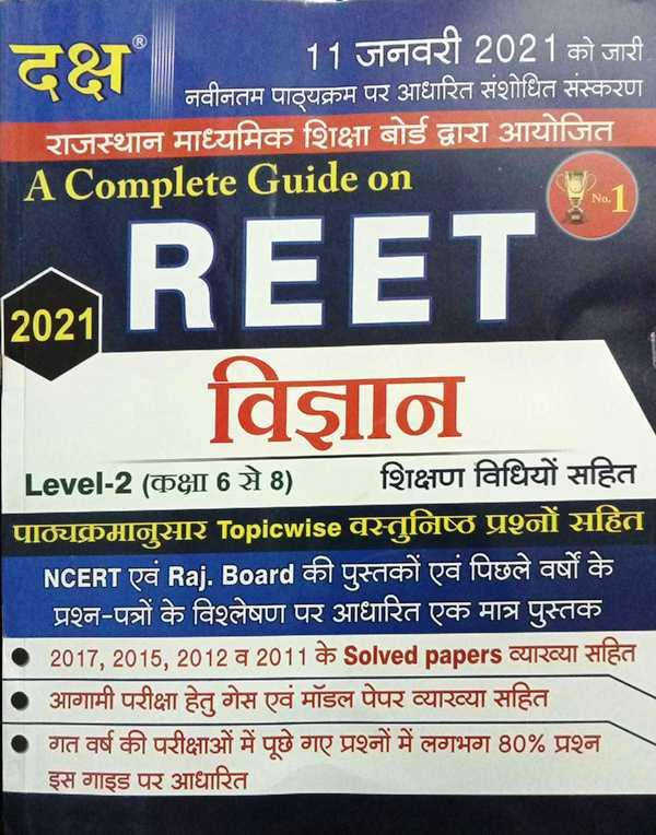 Daksh Reet Vigyan Level II Guide