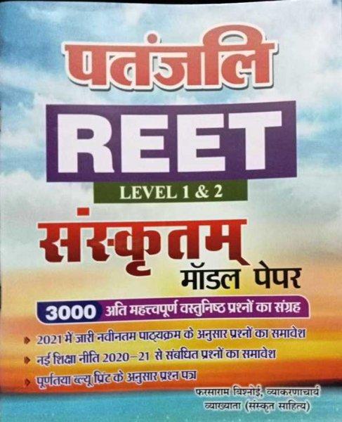 Patanjali Reet Sanskrit Level I & II Model Paper Objective 3000+