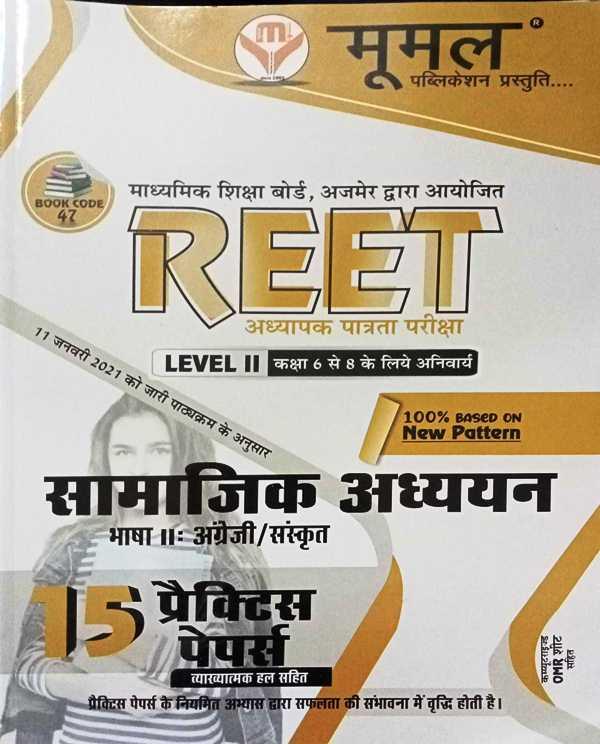 Moomal Reet Samajik Adhyan Level II Practice Paper 15