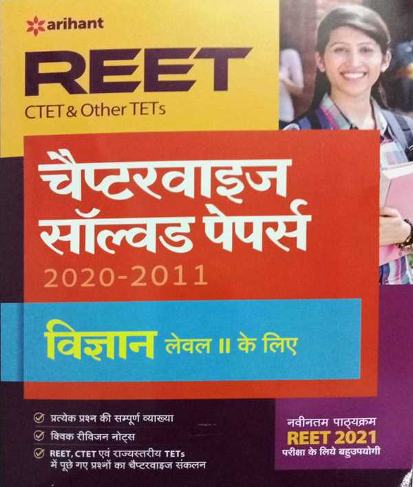 Arihant Reet Chapterwise Solved Paper Vigyan Level II