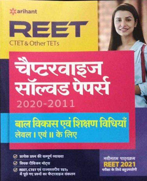 Arihant Reet Chapterwise Solved Paper Bal Vikas Evam Shikshan Vidhiya Level I & II
