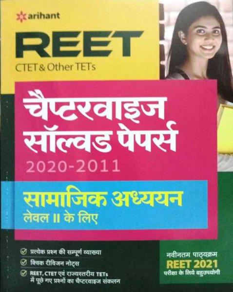 Arihant Reet Chapterwise Solved Paper Samajik Adhyan Level II