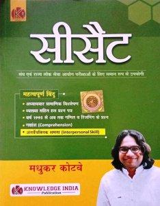 Knowledge CSAT By Madhukar Kotawe