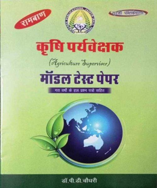 Surahi Krishi Paryavekshak Model Test Paper By Dr PD Choudhary