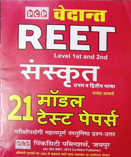 PCP Vedant Reet Sanskrit Model Test Paper 21 By Rajesh Acharya