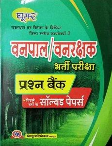 Ghumar Vanrakshak Bharti Pariksha Prashna Bank Previous Year Solved Papers