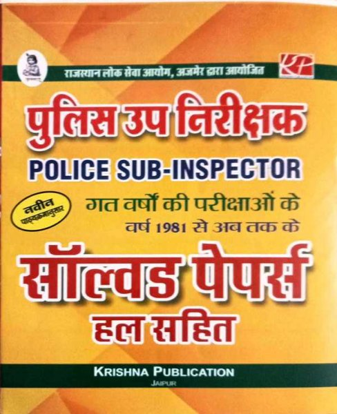 KP Police Upnirikshak Police Sub Inspector Solved Papers