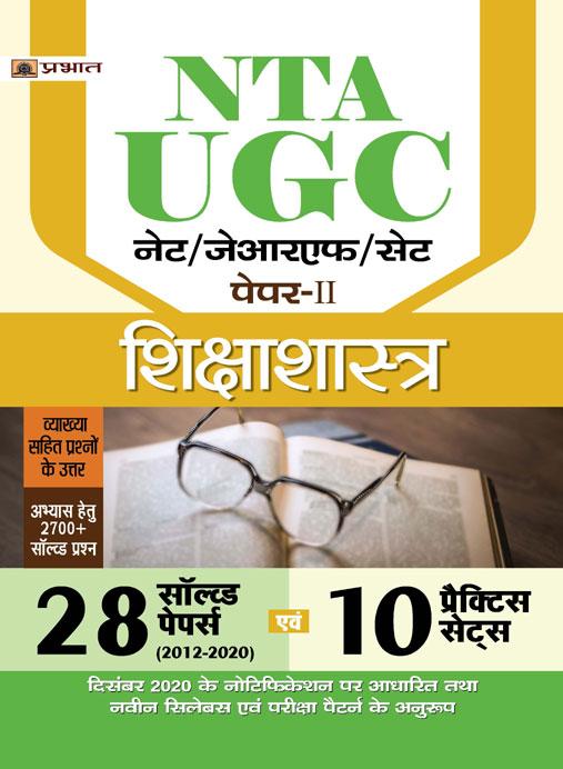 Prabhat Ugc Net Jrf Set Paper II Shikshashastra 10 Practice Sets
