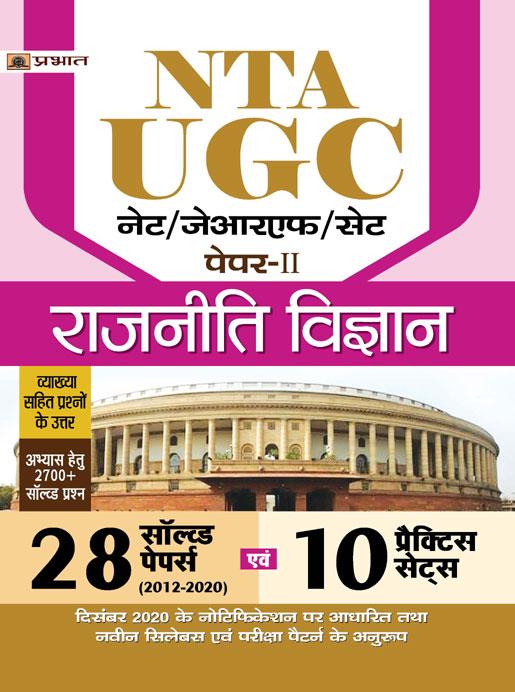 Prabhat Ugc Net Jrf Set Paper II Rajniti Vigyan 10 Practice Sets