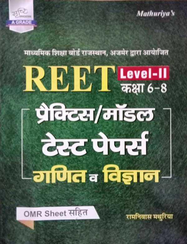Srasthi Reet Practice Model Test Paper Ganit Evm Vigyan Level II By Ramniwas Mathuriya