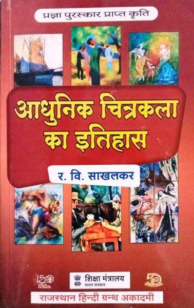 Adhunik Chitrakala Ka Itihas By R V Sakhalkar