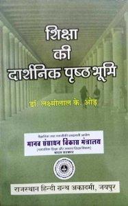 Shiksha Ki Darshnik Prashthbhumi By Laxmilal K Odd