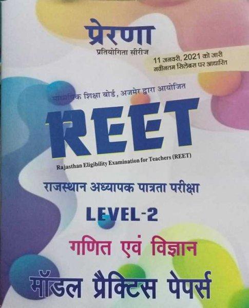 Prerna Reet Ganit Evm Vigyan Model Practice Papers Level II