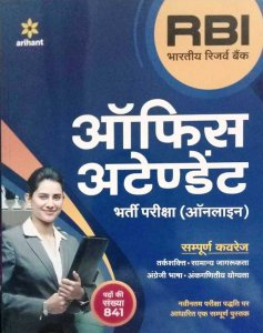 Arihant RBI Office Attendant Recruitment Exam Book HIndi Edition