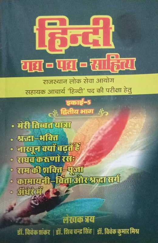 Hindi Gadh Padh Sahitya By Dr Vivek Shankar